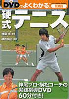 DVDでよくわかる!硬式テニス