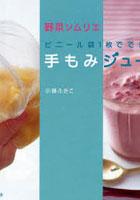 【クリックでお店のこの商品のページへ】ビニール袋1枚でできる!手もみジュース