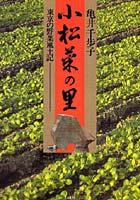 【クリックでお店のこの商品のページへ】小松菜の里 東京の野菜風土記 新装版