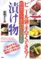 【クリックでお店のこの商品のページへ】ビニール袋で手早くできる!野菜のうまみが活きる漬け物