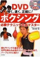 DVD強く、速く、正確に!ボクシング必勝テクニック完全マスター