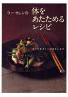 【クリックでお店のこの商品のページへ】ウー・ウェンの体をあたためるレシピ めぐりをよくして冷えしらず