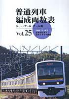 普通列車編成両数表 Vol.25