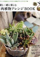 雑貨と一緒に楽しむ多肉植物アレンジBOOK
