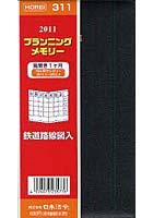 【クリックでお店のこの商品のページへ】311.プランニングメモリー 黒