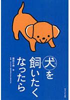 【クリックでお店のこの商品のページへ】犬を飼いたくなったら