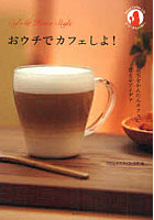 【クリックでお店のこの商品のページへ】おウチでカフェしよ! 自宅をかんたんカフェに変えるアイデア