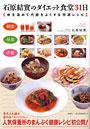 石原結實のダイエット食堂31日 体を温めて代謝をよくする特選レシピ