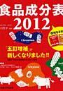 食品成分表 便利な2分冊 2012