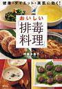 おいしい「排毒料理」 健康・ダイエット・美肌に効く!