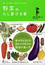 野菜のたし算ひき算 おいしく食べてきれいになる!