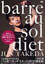 1日10分でやせられるバーオソル・ダイエットDVD BOOK バレエダンサーのしなやかな身体の秘密