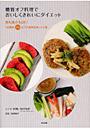 糖質オフ料理でおいしくきれいにダイエット 肉も魚介もOK!1品糖質10g以下の簡単週末レシピ