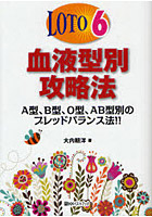 LOTO6血液型別攻略法 A型、B型、O型、AB型別のブレッドバランス法!!