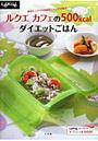 ルクエカフェの500kcalダイエットごはん 野菜たっぷりの低脂肪レシピが30献立!