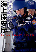 海の守護神海上保安庁 JAPAN COAST GUARD