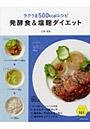 ラクうま500kcalレシピ発酵食&塩麹ダイエット
