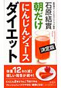 朝だけにんじんジュースダイエット 決定版