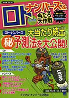 ナンバーズ&ロトズバリ!!当たる大作戦 Vol.69