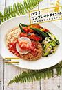 ハワイワンプレートダイエット やせる食事の黄金ルール