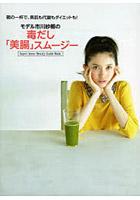 モデル市川紗椰の毒だし「美腸」スムージー Saya's Inner Beauty Guide Book