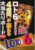 ロト6「足す」だけで4億円が当たる大当たりボードBOOK