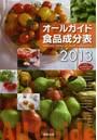 オールガイド食品成分表 2013