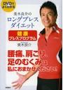 美木良介のロングブレスダイエット健康ブレスプログラム