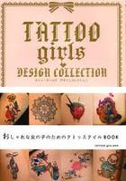 タトゥ・ガールズデザインコレクション おしゃれな女の子のためのタトゥ・スタイルBOOK