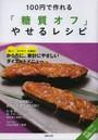 100円で作れる「糖質オフ」やせるレシピ