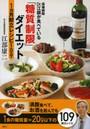 高雄病院Dr.江部が食べている「糖質制限」ダイエット1カ月献立レシピ109
