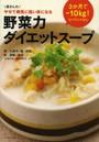 野菜力ダイエットスープ 3か月でマイナス10kg! 梁さんのやせて病気に強い体になる