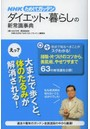 NHKためしてガッテンダイエット・暮らしの新常識事典