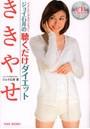 ききやせ イメージングカウンセラージョイ石井の聴くだけダイエット CD & BOOK