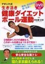 アダニヤ式生き活き健康ダイエットボール運動