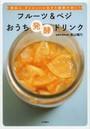 フルーツ&ベジおうち発酵ドリンク 美肌に、ダイエットに生きた酵素が効く!