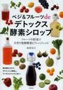 ベジ&フルーツdeデトックス酵素シロップ フルーツや野菜で手作り発酵酵素とアレンジレシピ