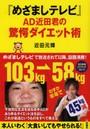 『めざましテレビ』AD近田君の驚愕ダイエット術