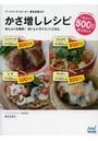 フードコーディネーター新谷友里江のかさ増しレシピ まんぷく&簡単!