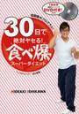 30日で絶対ヤセる!食べ爆スーパーダイエット 短期集中プログラム!