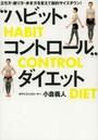 'ハビット・コントロール'ダイエット 立ち方・座り方・歩き方を変えて劇的サイズダウン!