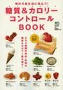 糖質&カロリーコントロールBOOK 毎日の食生活に役立つ!