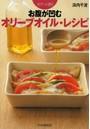 お腹が凹むオリーブオイル・レシピ スプーン1杯!
