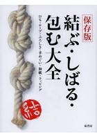 結ぶ・しばる・包む大全 ひも・ロープ・ふろしき・手ぬぐい・和紙・ラッピング 保存版