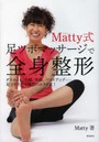 Matty式足ツボマッサージで全身整形 ダイエット、小顔、美肌、バストアップ……!
