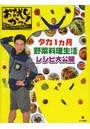 タカ1カ月野菜料理生活レシピ大公開 お試しかっ!もしものシミュレーションバラエティー