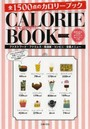 S Cawaii!CALORIE BOOK Sカロ 全1500点のカロリーブック