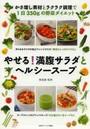 やせる!満腹サラダとヘルシースープ かさ増し食材とラクラク調理で1日350gの野菜ダイエット