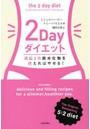 2Dayダイエット 週に2日炭水化物を控えればやせる!