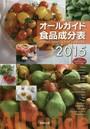 オールガイド食品成分表 2015